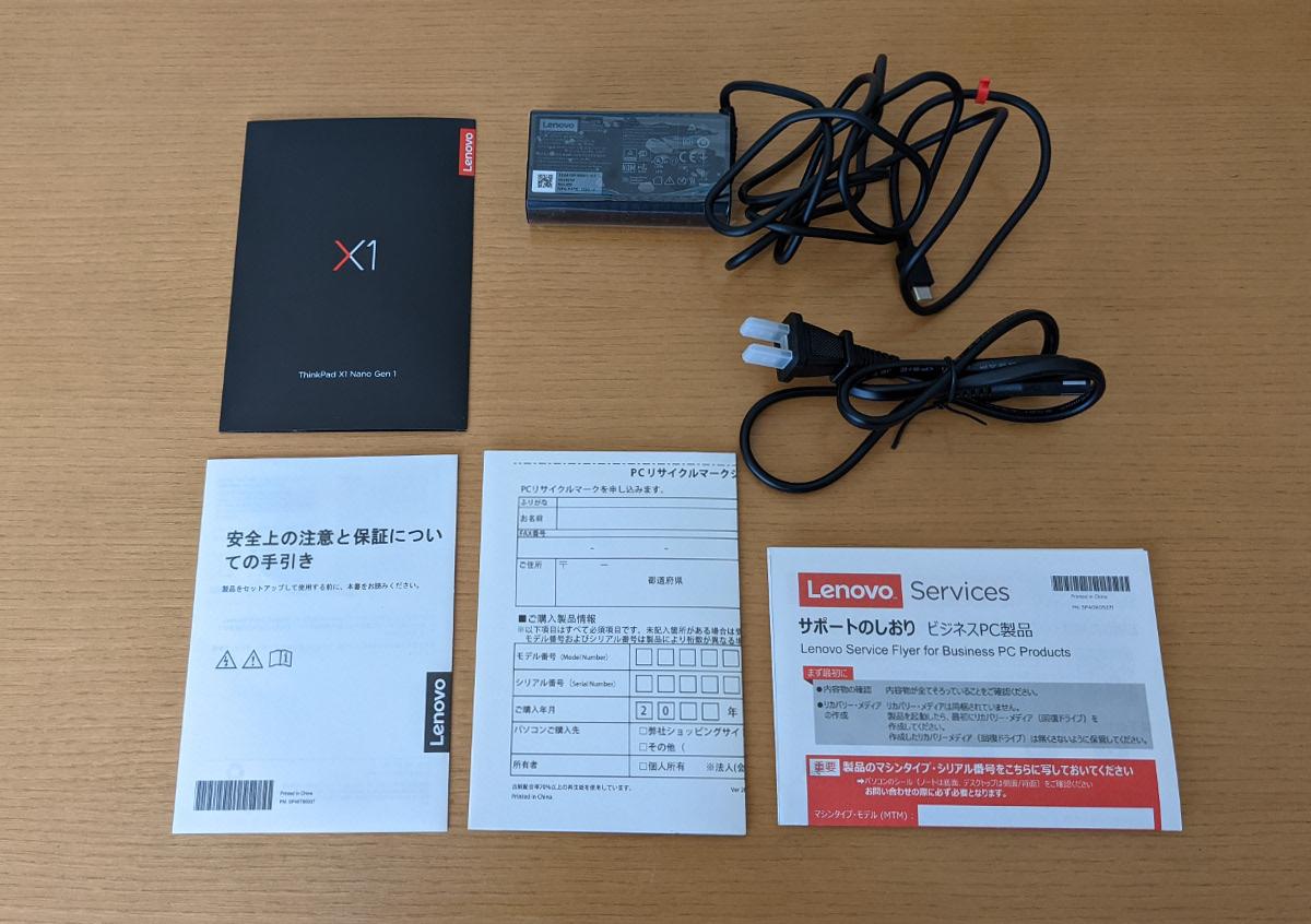Lenovo ThinkPad X1 Nano 同梱物