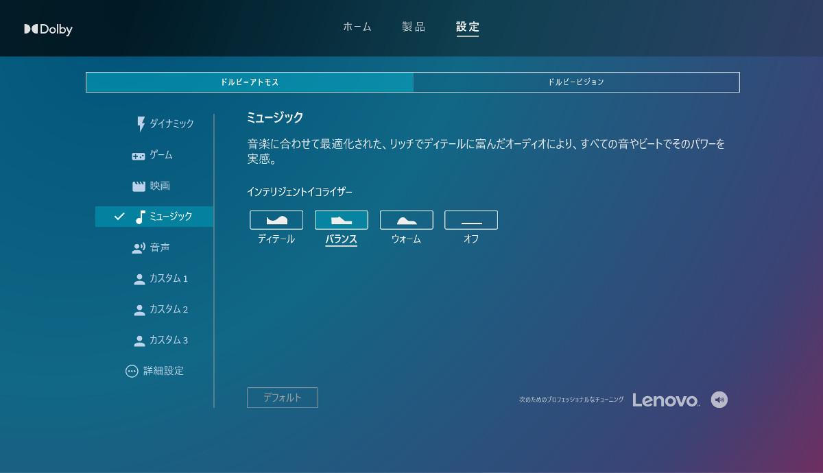 Lenovo ThinkPad X1 Nano Dolby Access