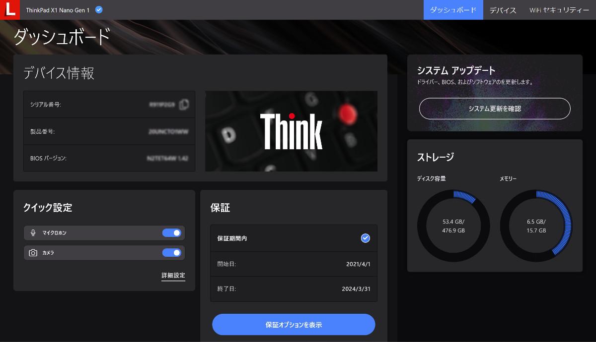 Lenovo ThinkPad X1 Nano Commercial Vantage
