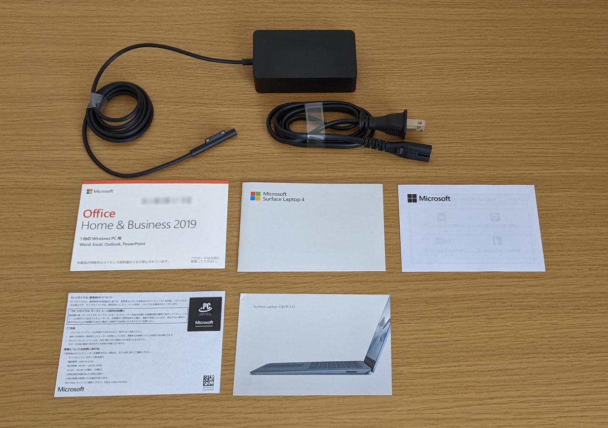 Microsoft Surface Laptop 4 同梱物