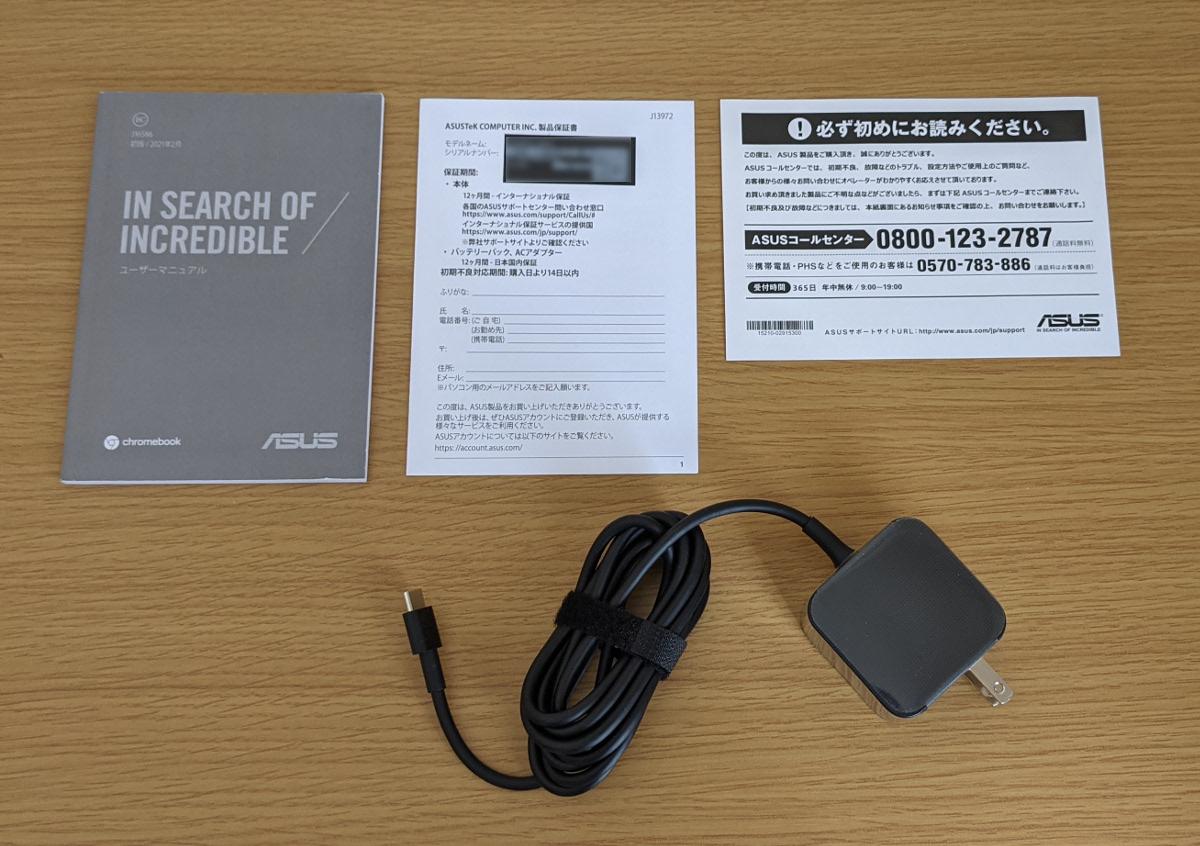 ASUS Chromebook Flip CM3 同梱物