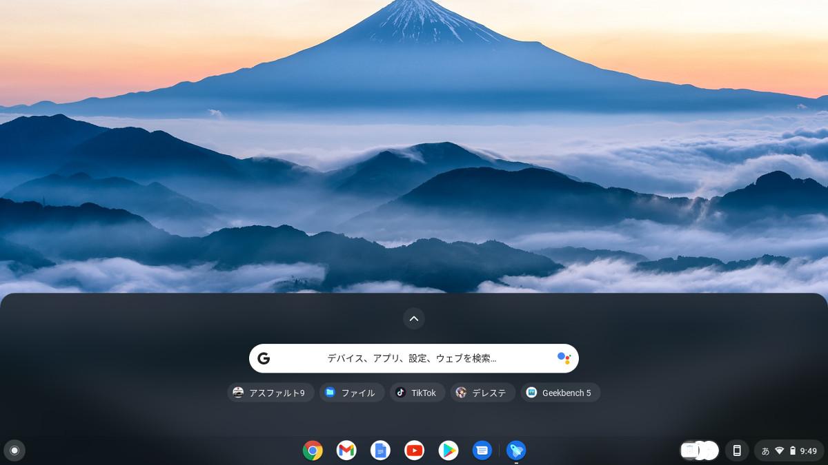 Chromebookを使いこなす!(第1回)ホーム画面