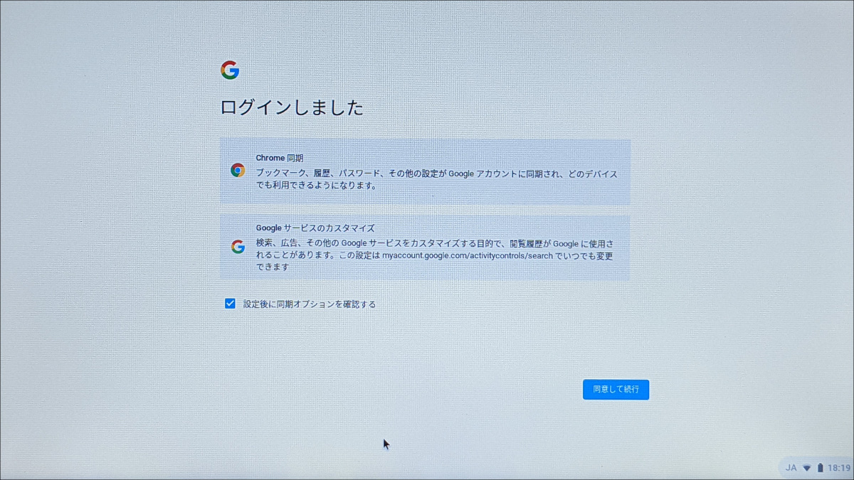 Chromebookを使いこなす!(第1回)