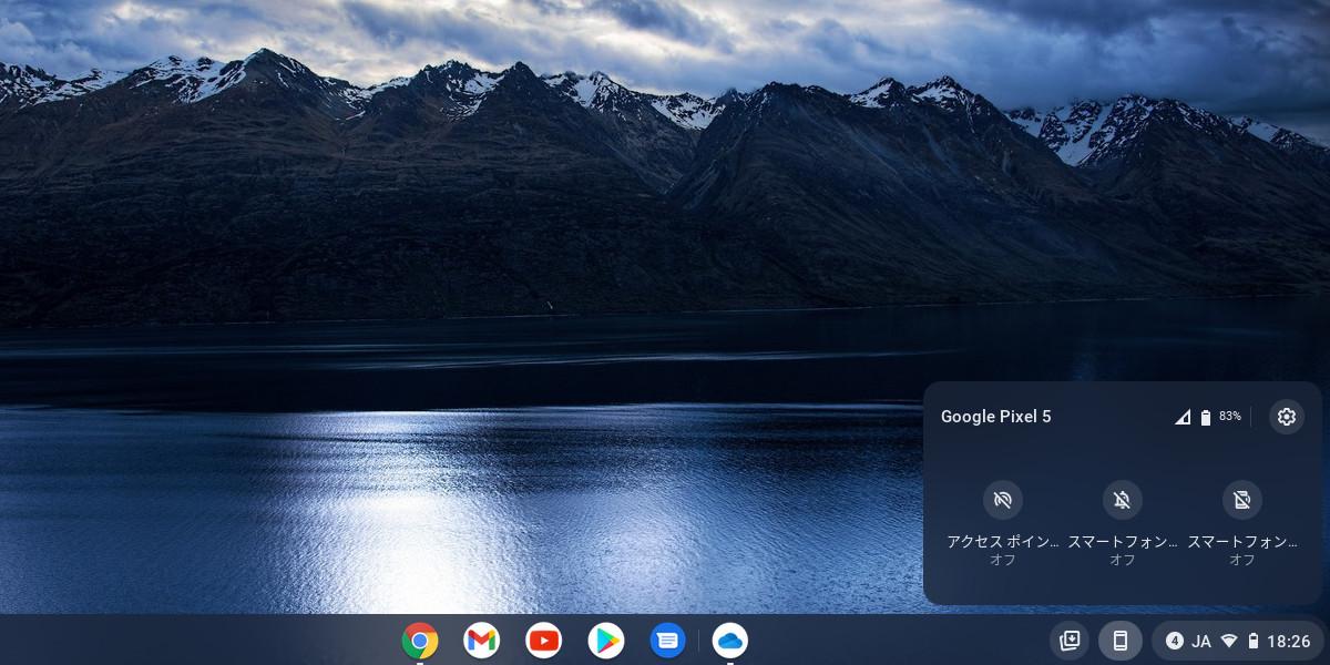 Chromebookを使いこなす(第2回)ステータス領域