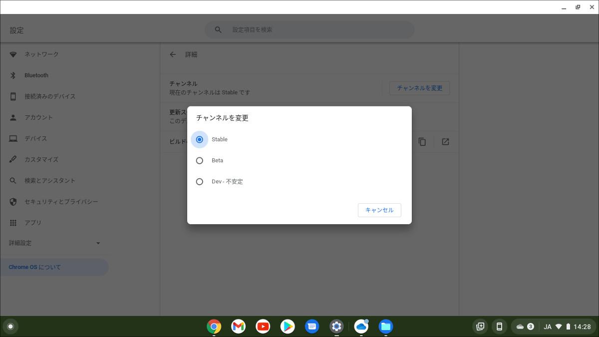 Chromebookを使いこなす(第4回)詳細