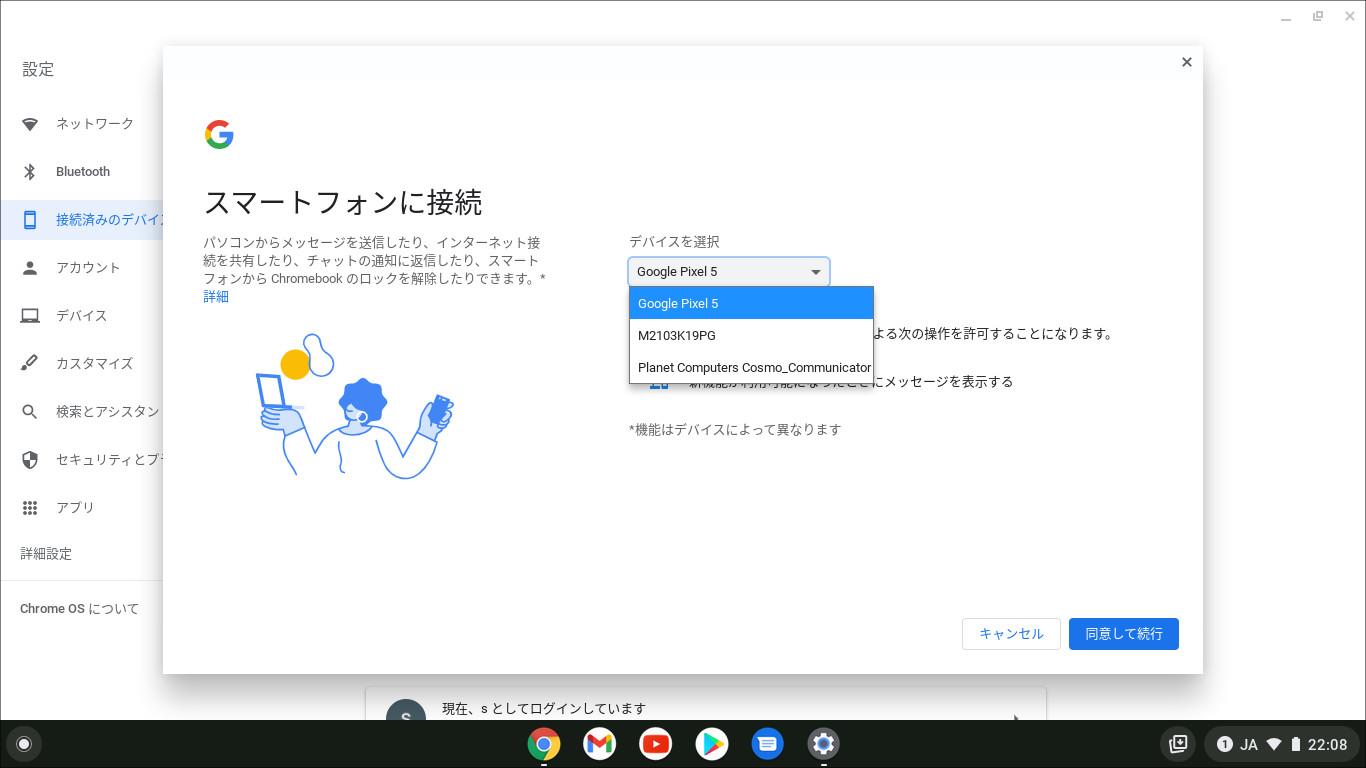 Chromebookを使いこなす(第5回)ネットワーク接続