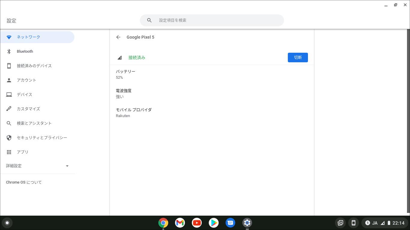 Chromebookを使いこなす(第5回)スマホ接続