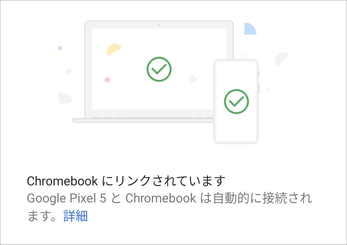 Chromebookを使いこなす(第5回)