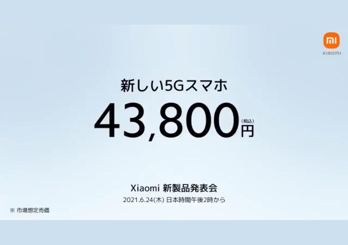 Xiaomiが6月24日に発表会