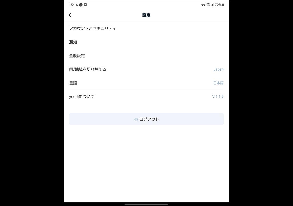 アプリ10
