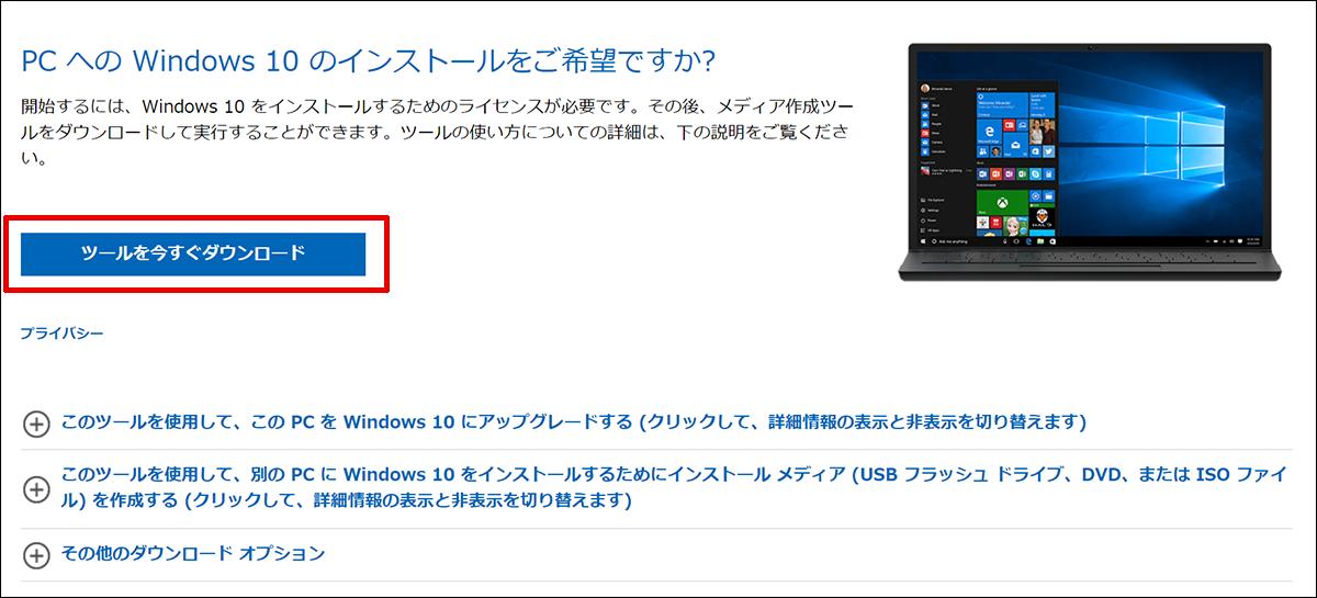Windows10ツール