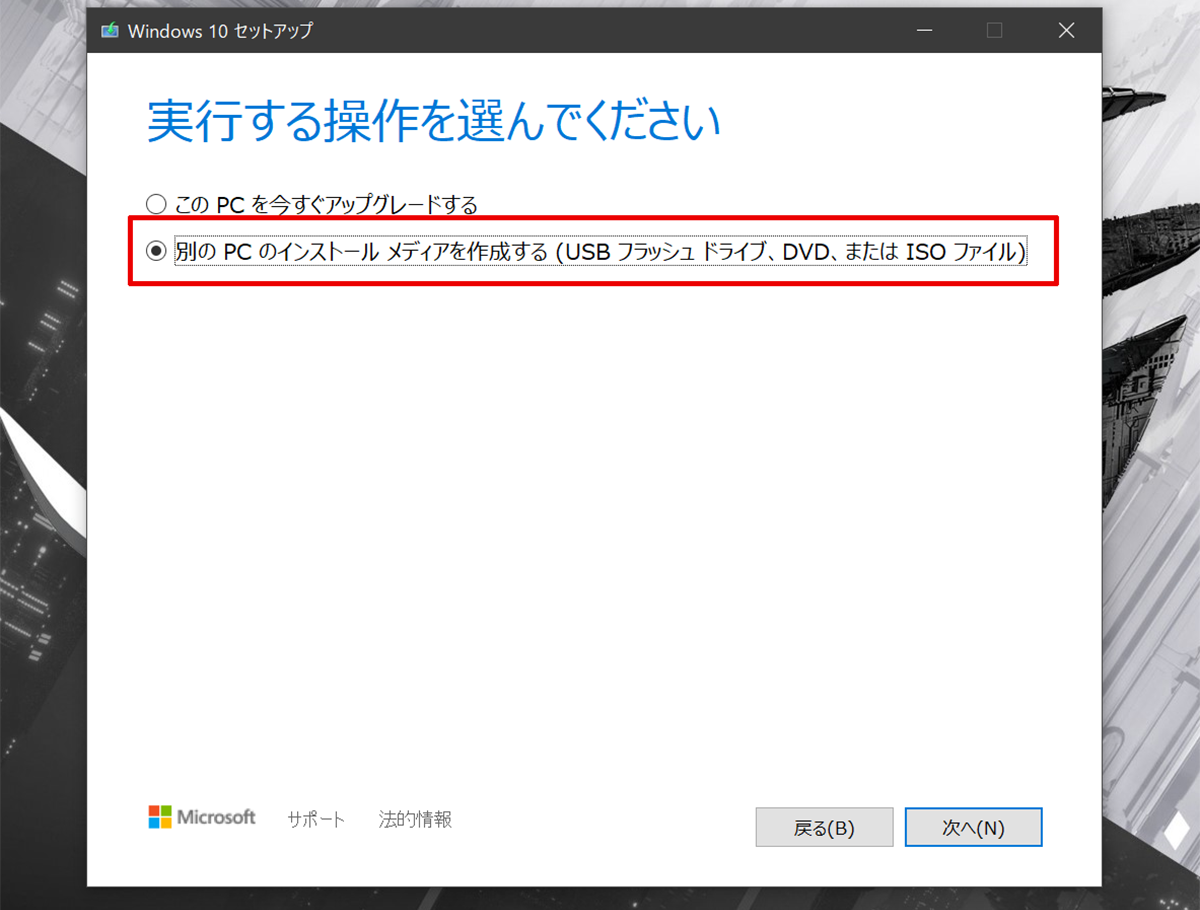 Windows10いそ作成