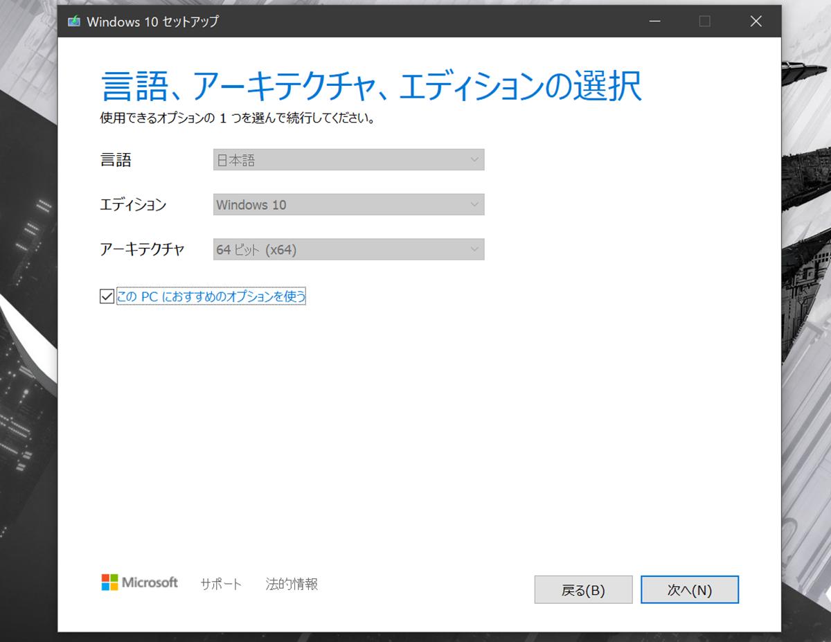 Windows10iso作成2