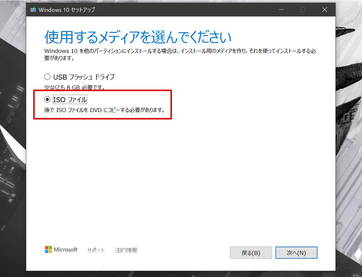 Windows10iso作成3