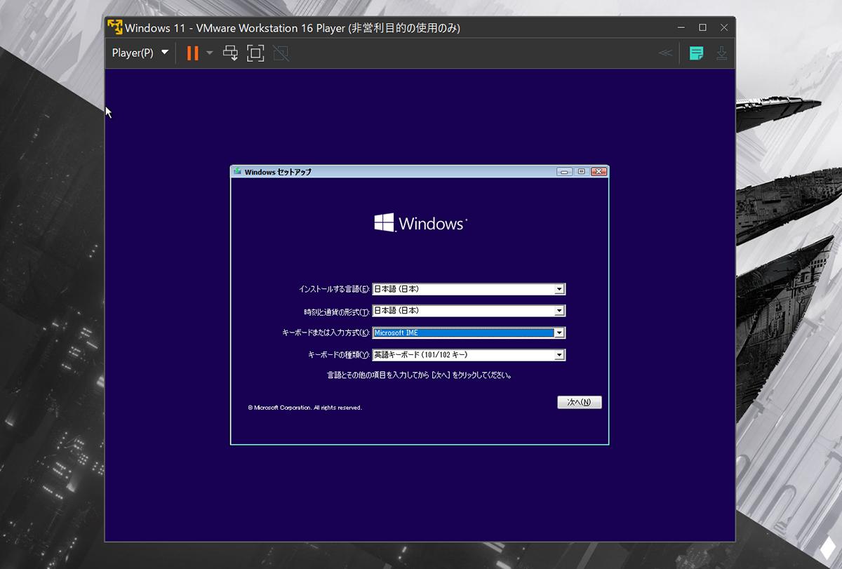 Windows10インストール3