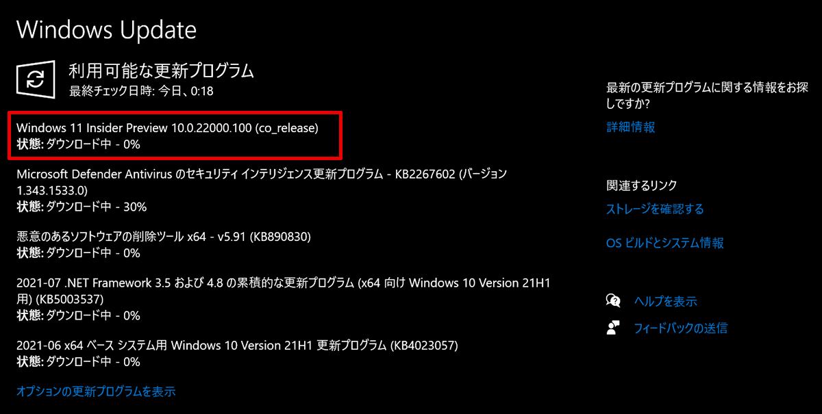 Windows 11導入7