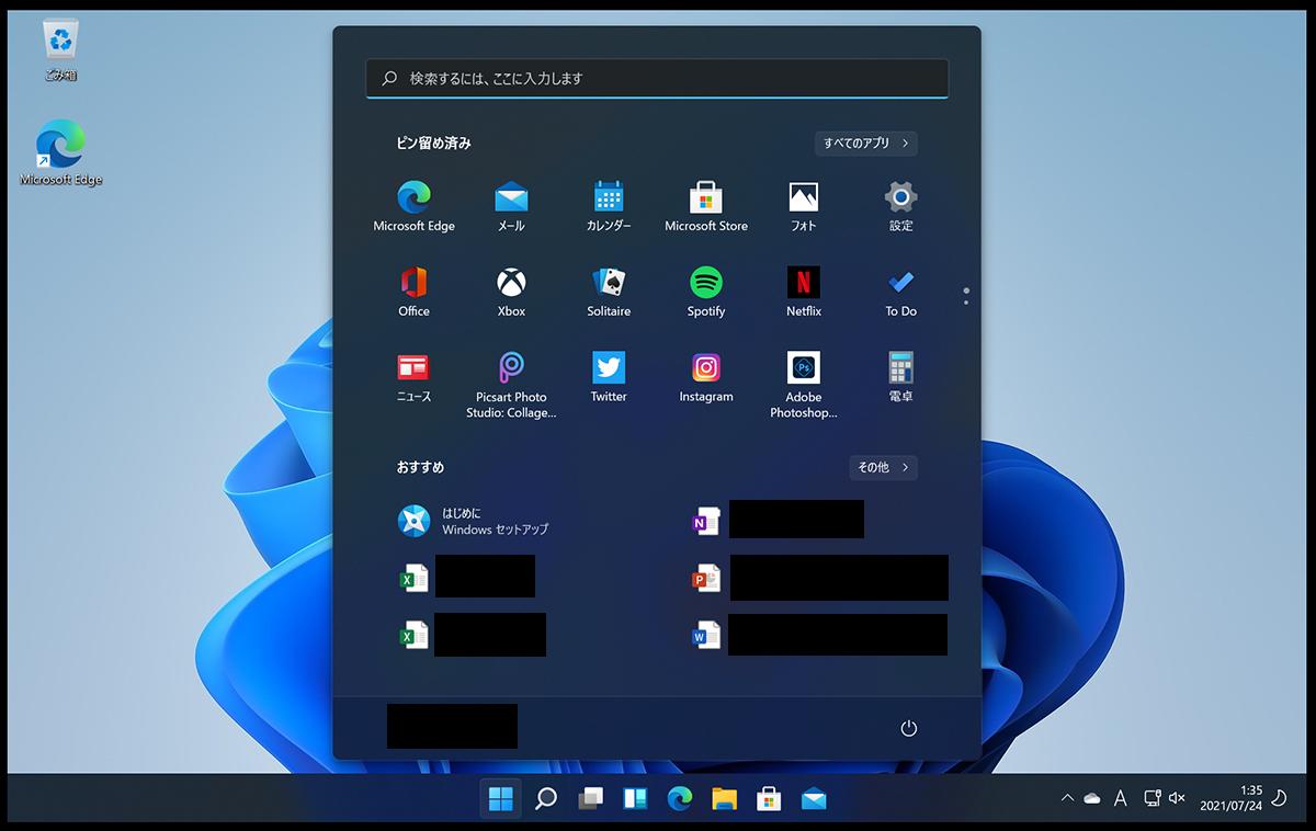 Windows 11デスクトップ