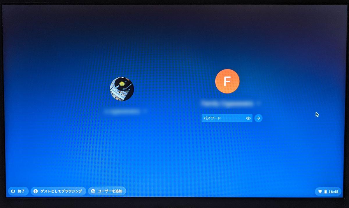 Chromebookを使いこなす(第6回)アカウントの追加