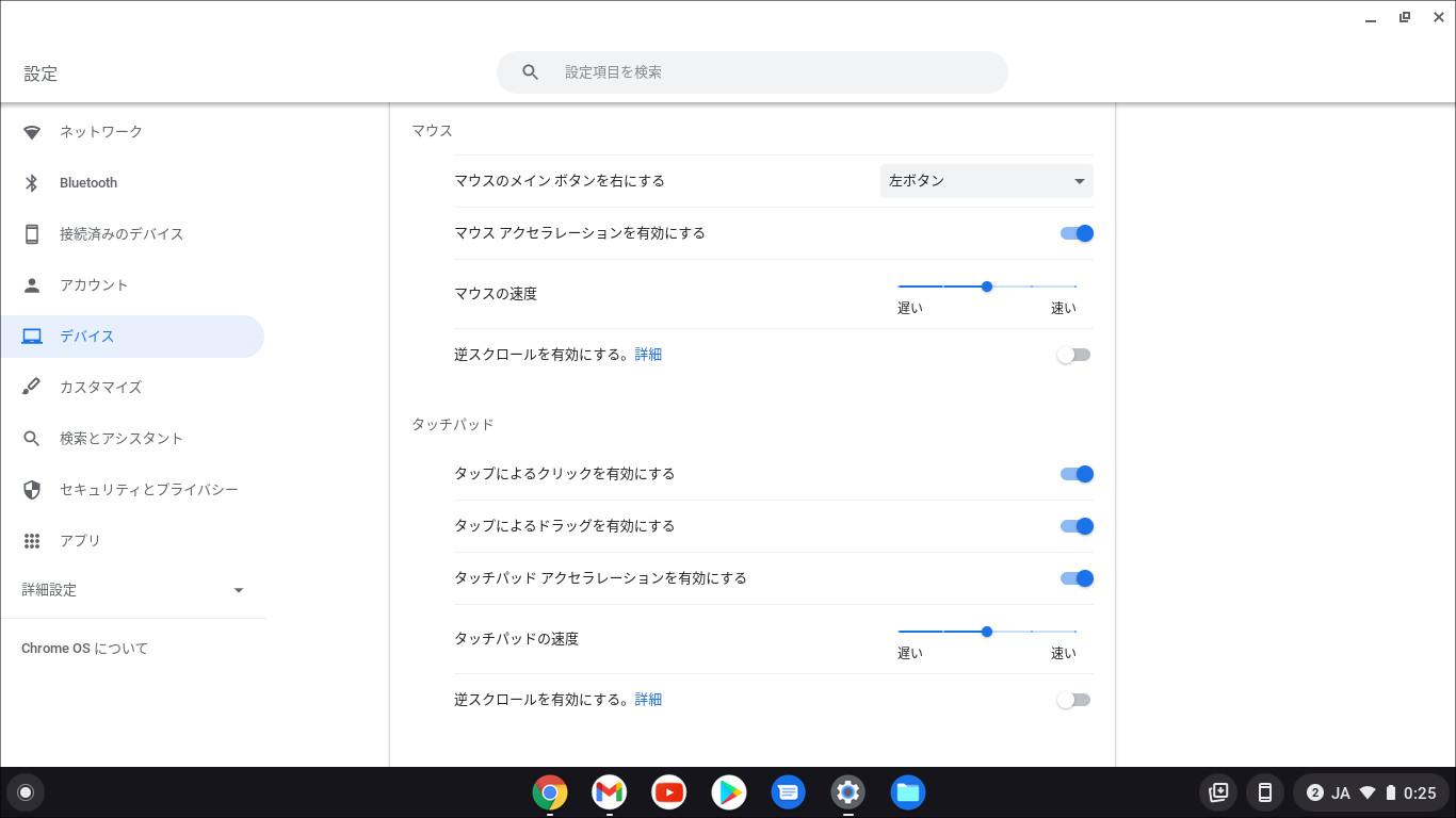 Chromebookを使いこなす(第8回)デバイス