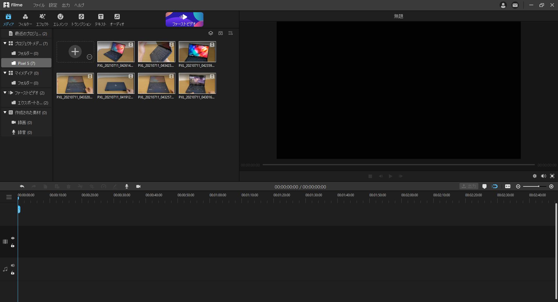 iMyFone Filmeビデオエディター スマホからのインポート