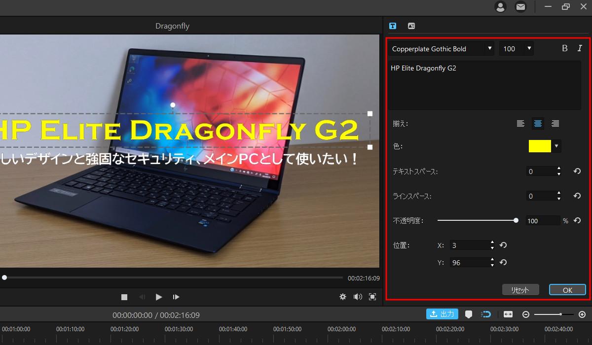 iMyFone Filmeビデオエディター テキスト入力