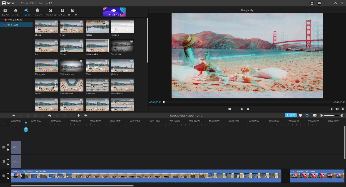 iMyFone Filmeビデオエディター エフェクト