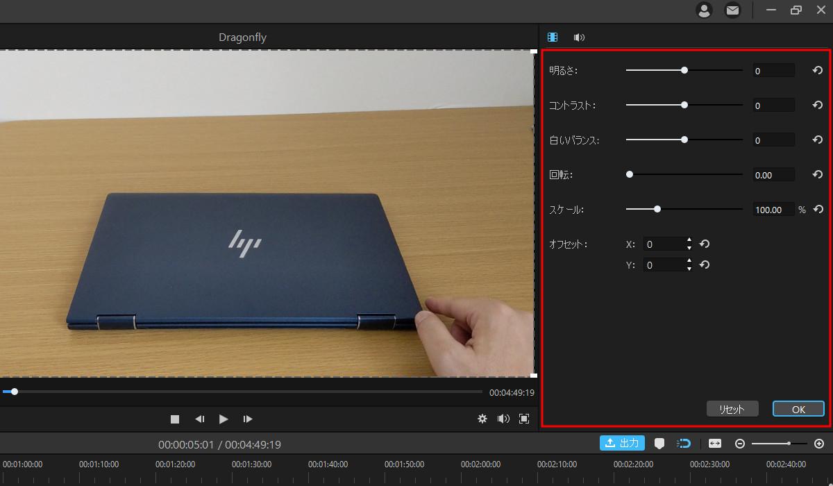 iMyFone Filmeビデオエディター 画質設定