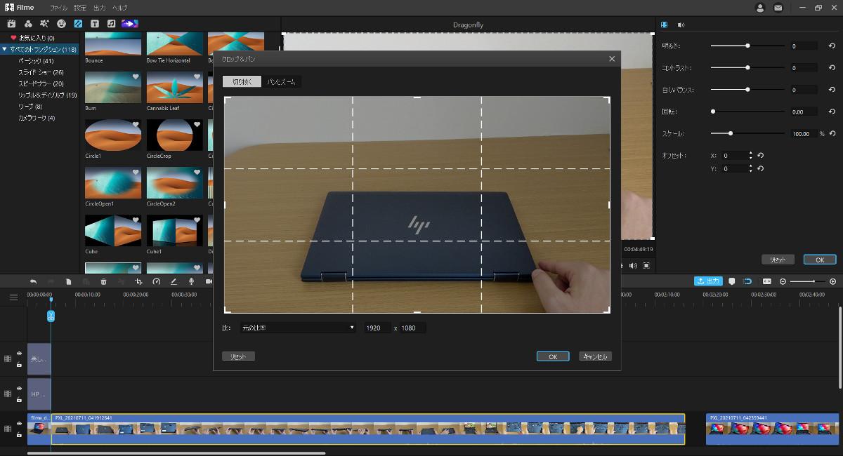 iMyFone Filmeビデオエディター 切り取り、パン、ズーム