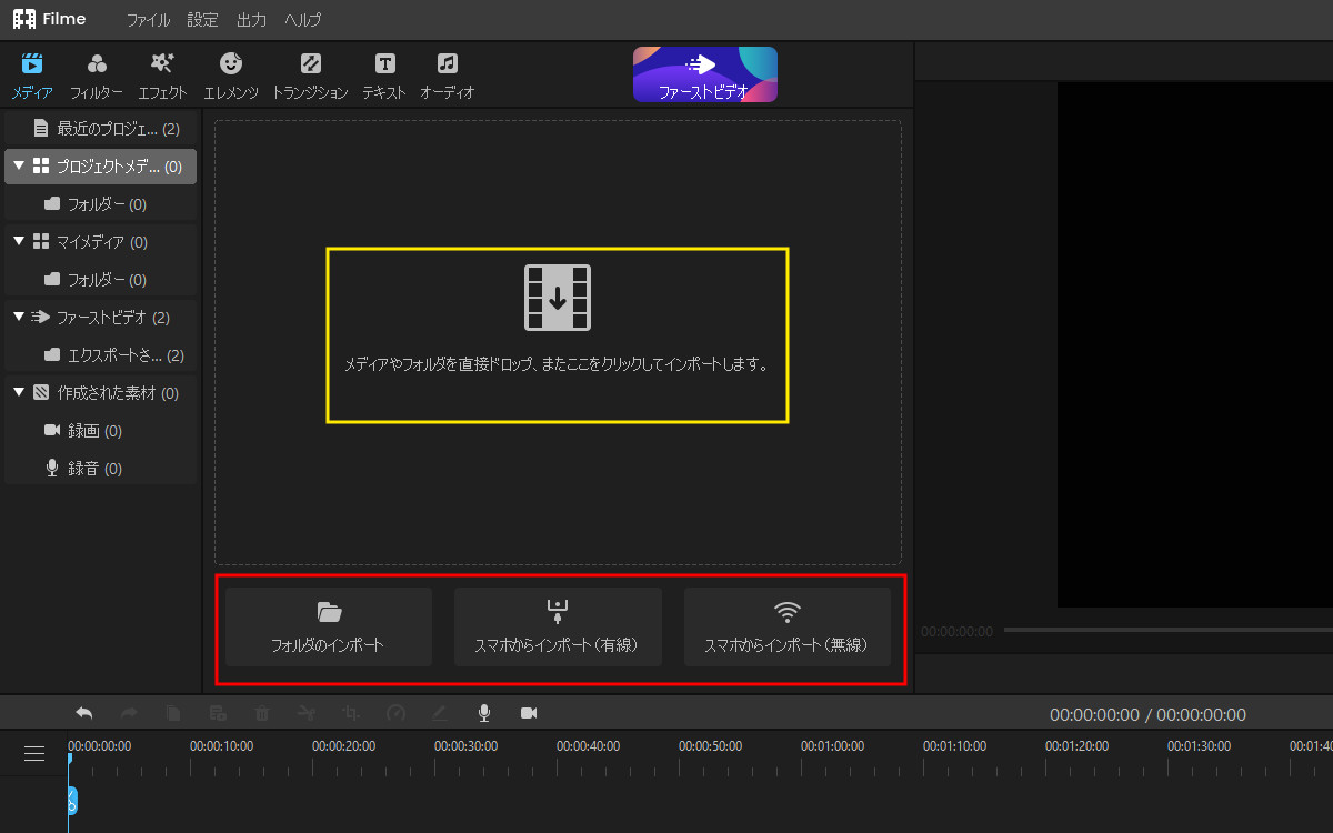 iMyFone Filmeビデオエディター 新しいプロジェクト