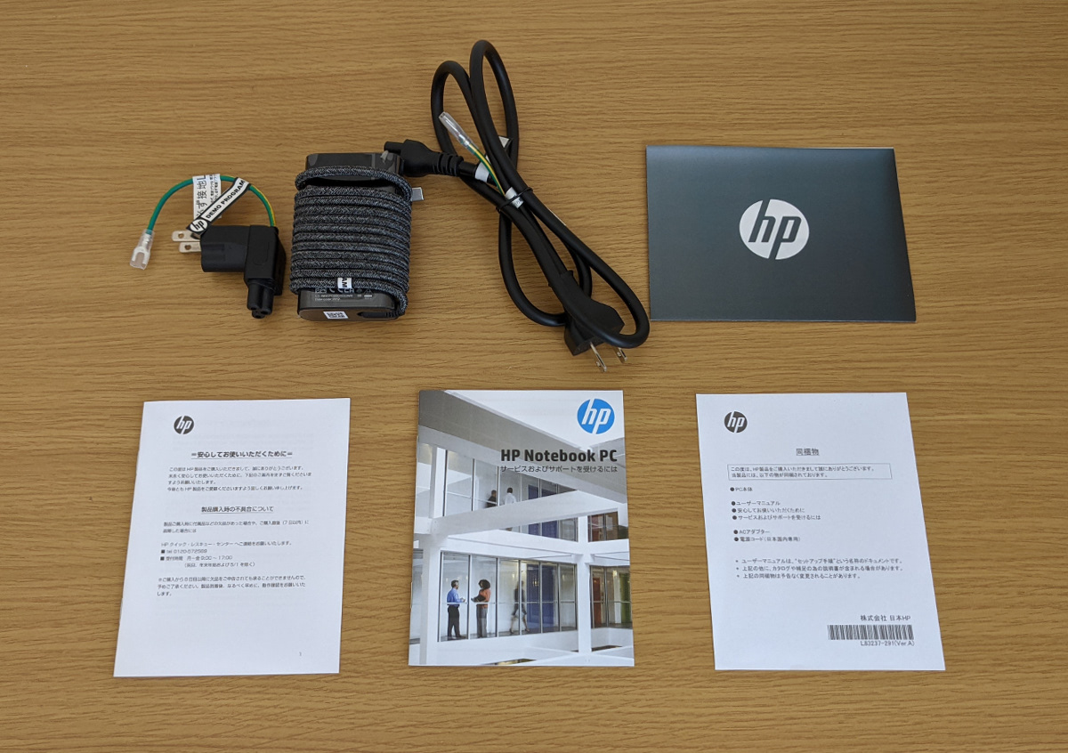 HP Elite Dragonfly G2 同梱物