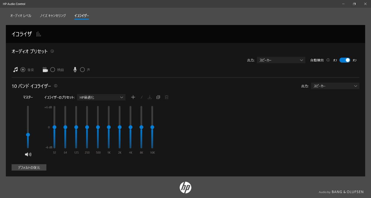 HP Elite Dragonfly G2 Audio Control
