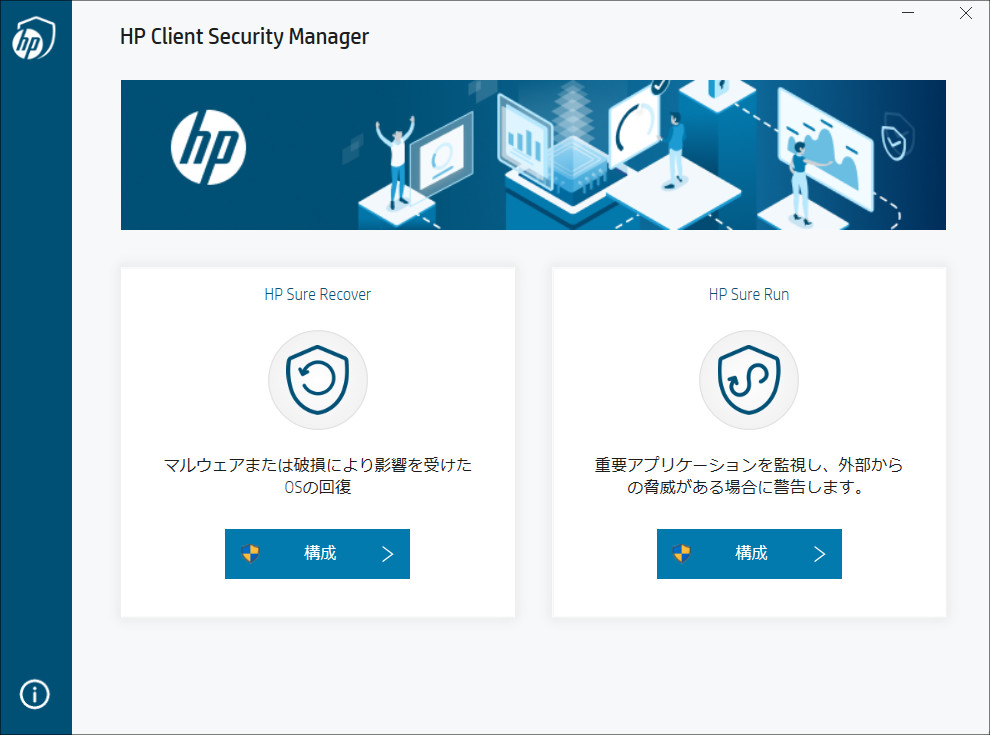 HP Elite Dragonfly G2 HP Client Security Manager