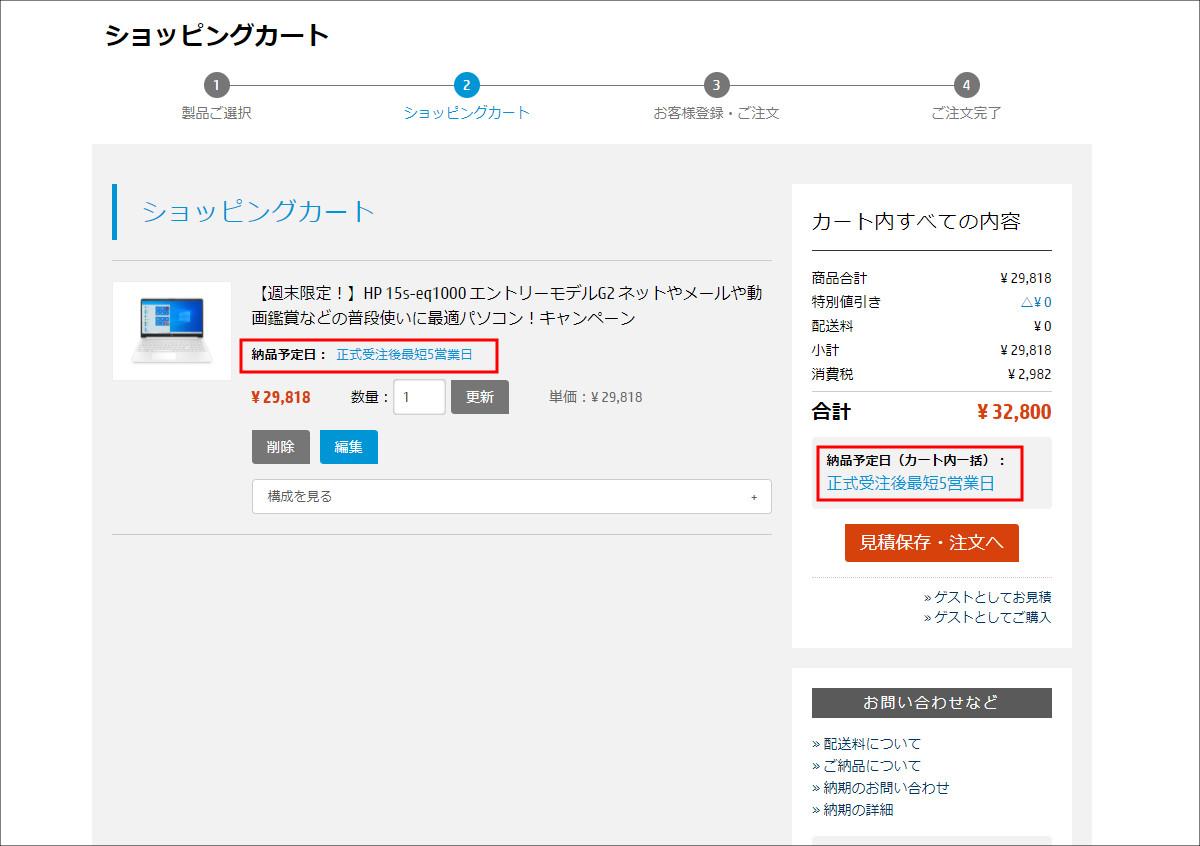 HP製品の納期確認方法