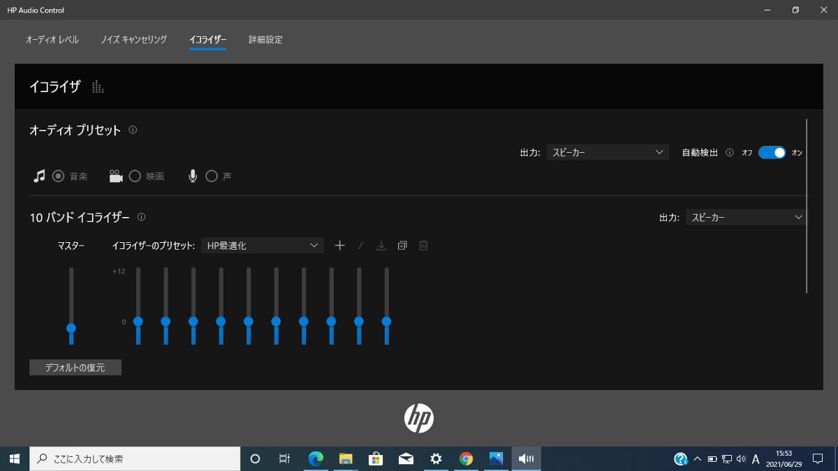 HP ProBook 430 G8 HP Audio Control