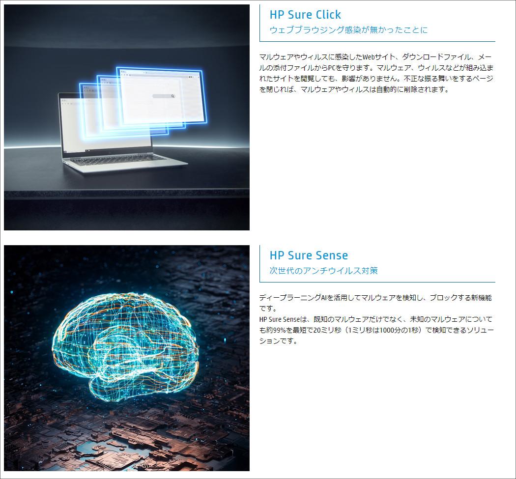 HP ProBook 430 G8 セキュリティ