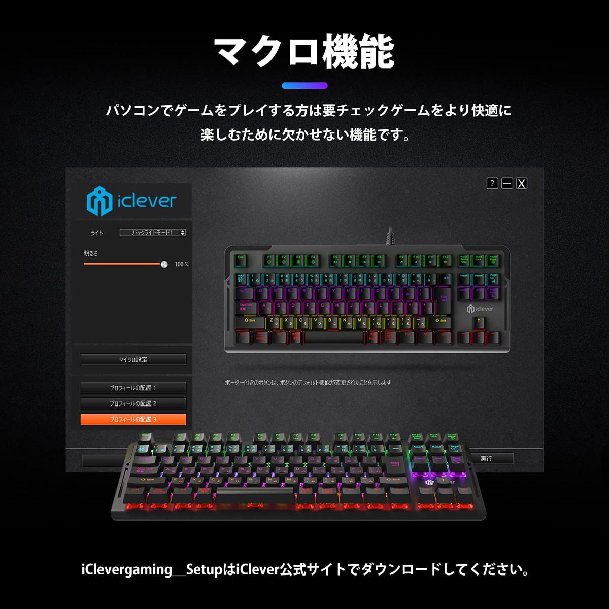 iClever 赤軸メカニカルキーボード G01