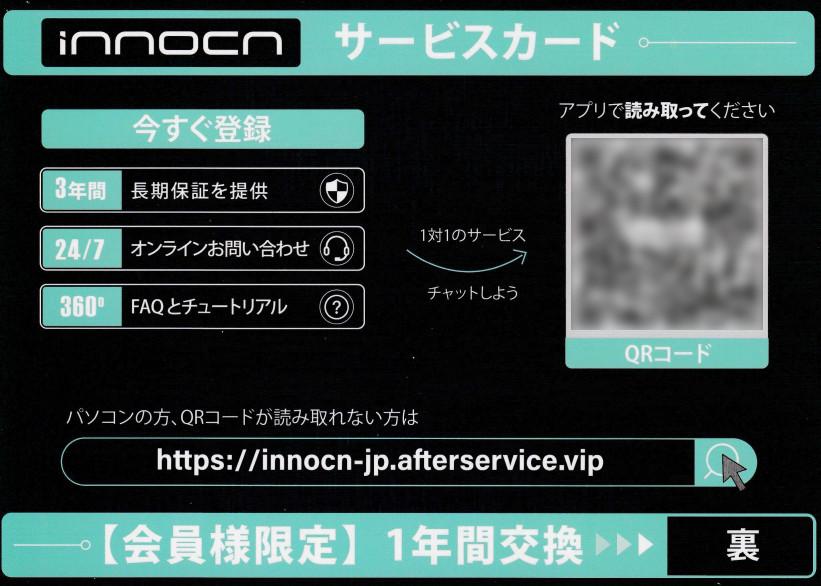 innocn PU15-PRE サービスカード