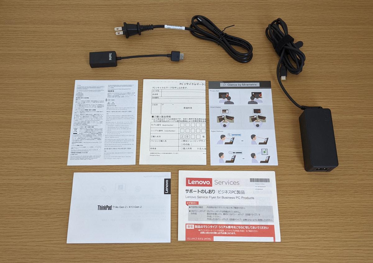Lenovo ThinkPad X13 Gen 2 同梱物