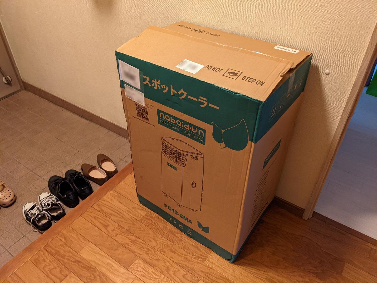 NABAIDUN スポットクーラー PC12-SMA