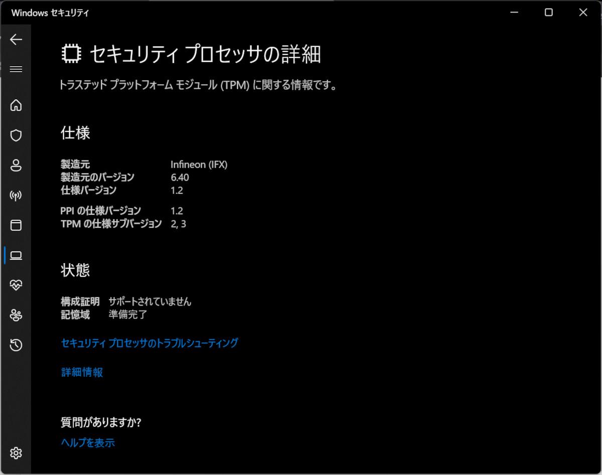 ThinkPad X1c 4thのTPMバージョン
