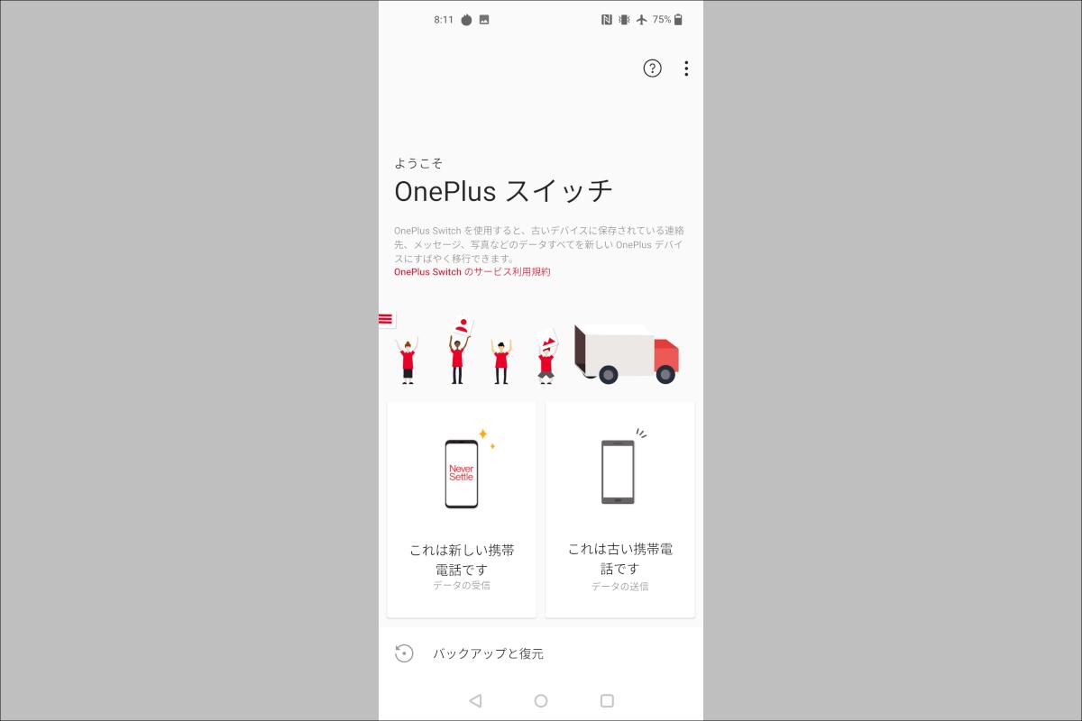 OnePlus スイッチ