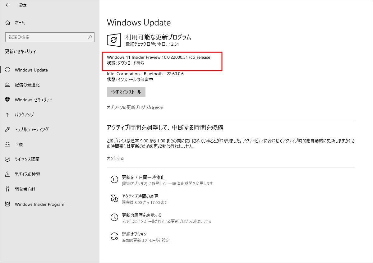 Windows 11 Insider Previewのインストール