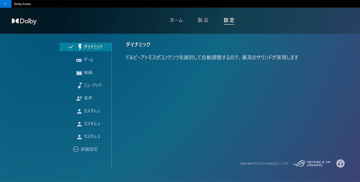 DolbyAtmosアプリ