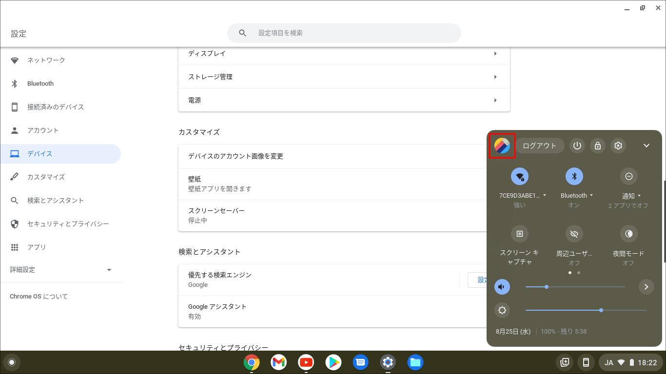 Chromebookを使いこなす!(第10回)カスタマイズ