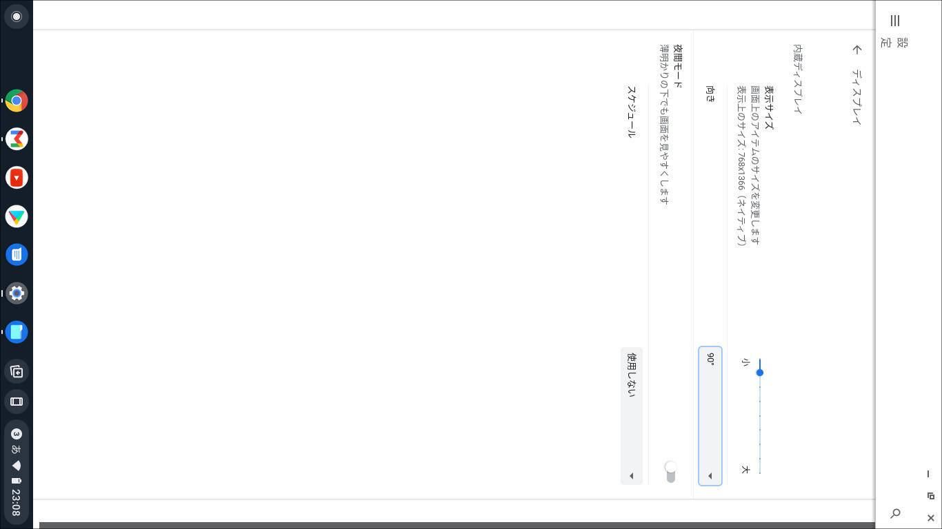 Chromebookを使いこなす!(第9回)ディスプレイ、ストレージ、電源
