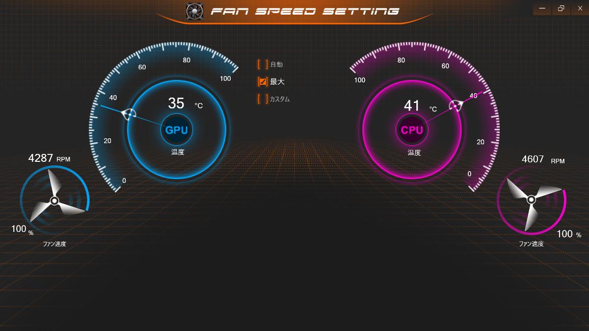 GIGABYTE A7 Fan Speed Setting