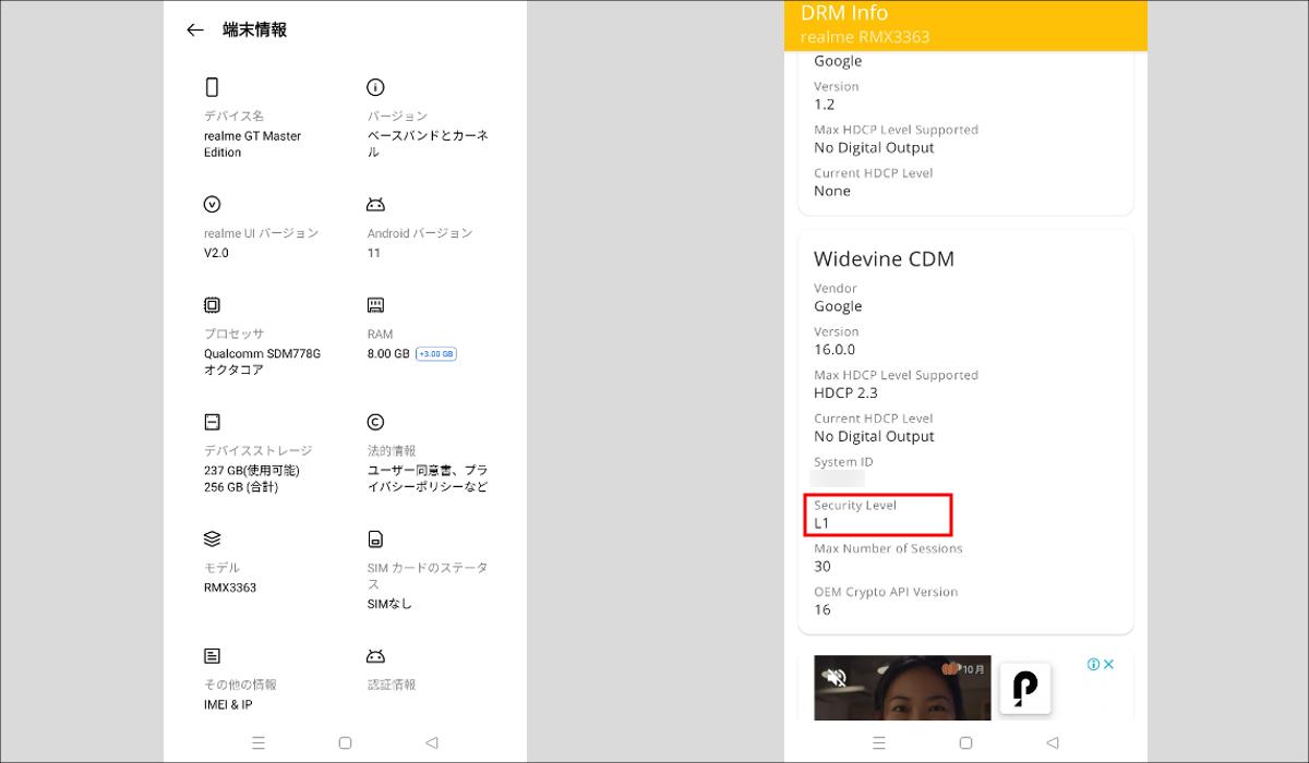 realme GT Master Edition システム情報