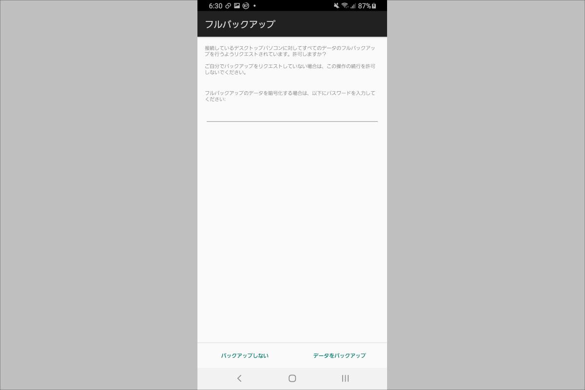 移行5(Android端末側)