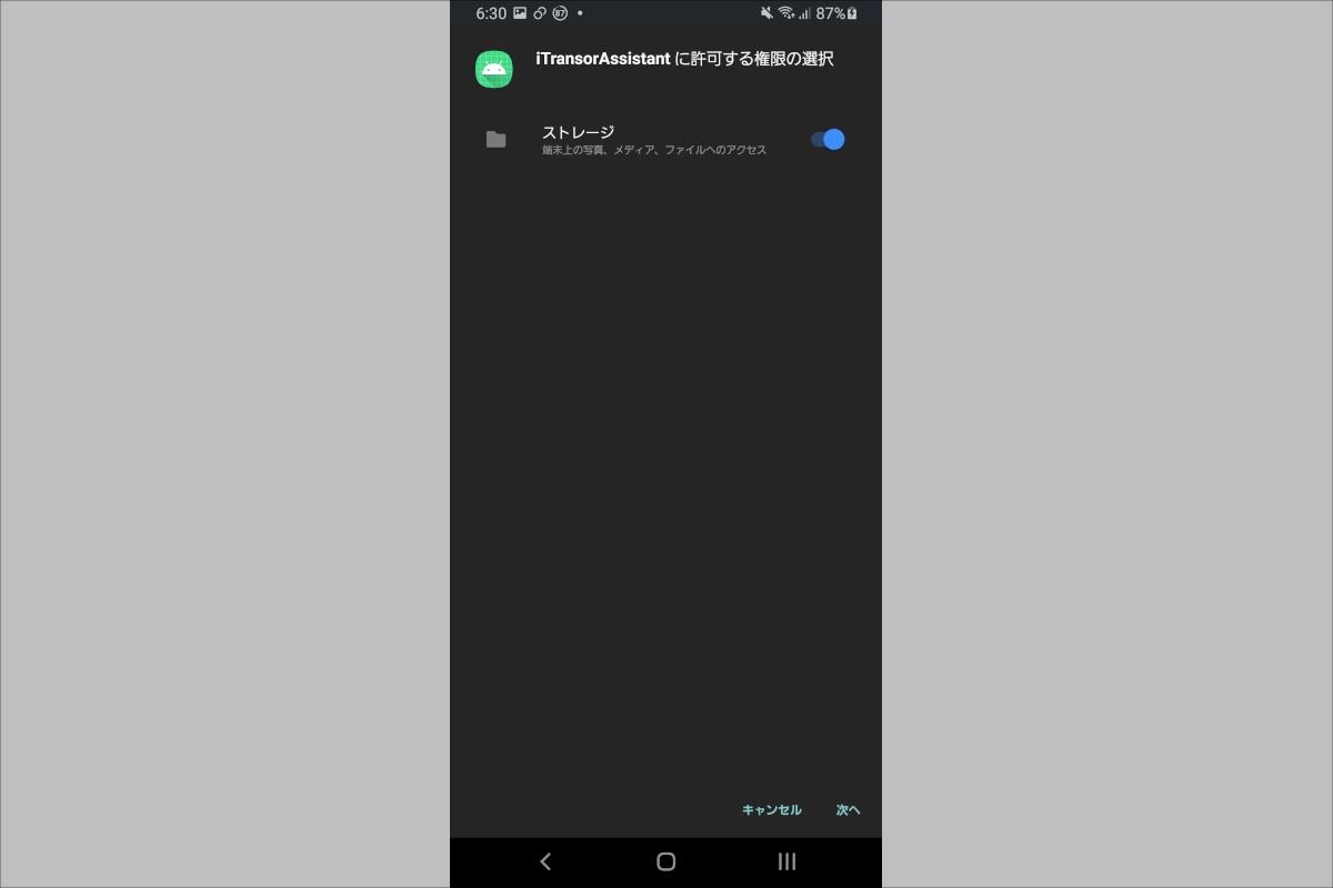 移行6(Android端末側)