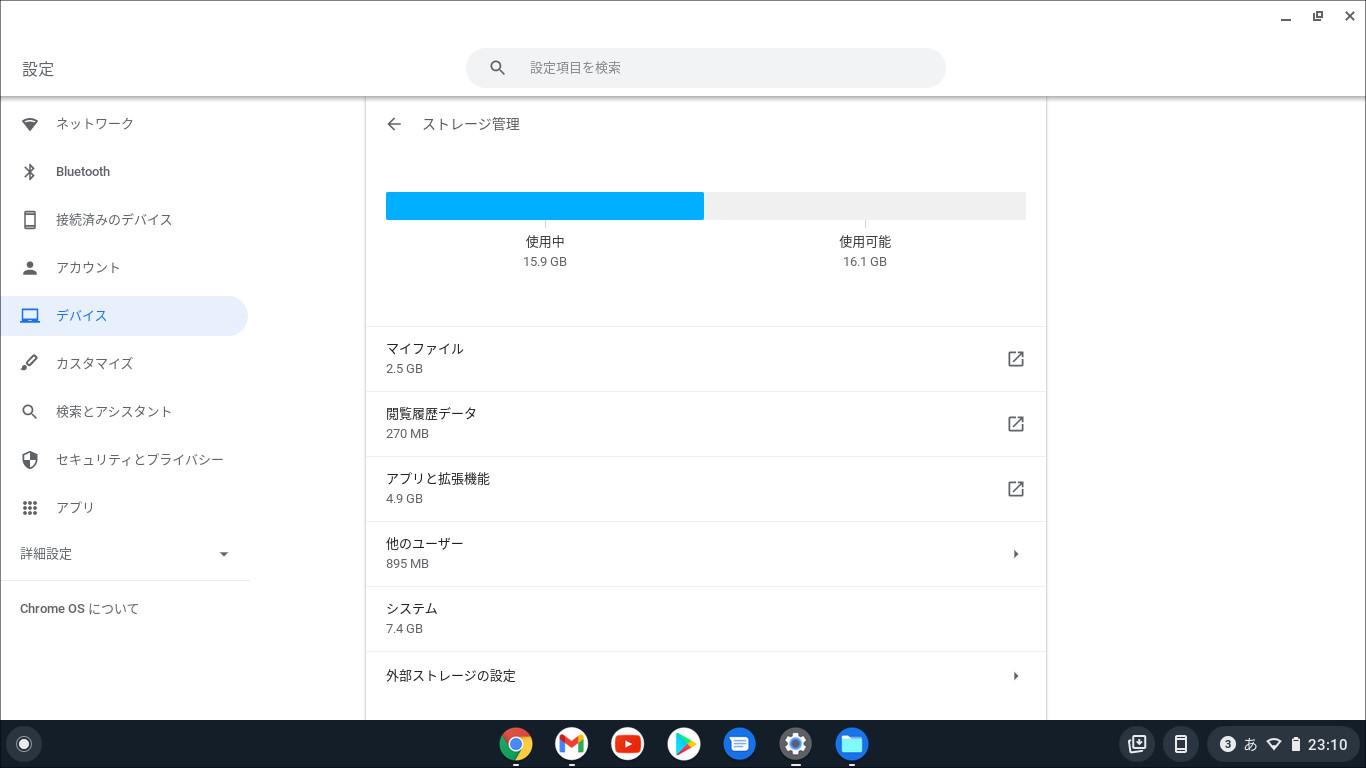 Chromebookのストレージ